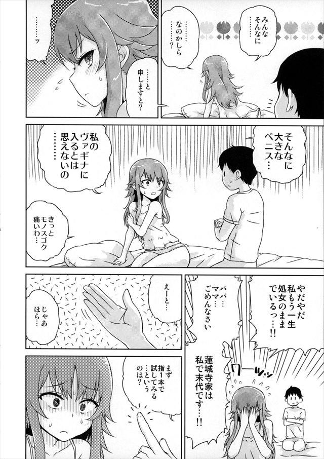 プリティーリズム エロマンガ同人誌7