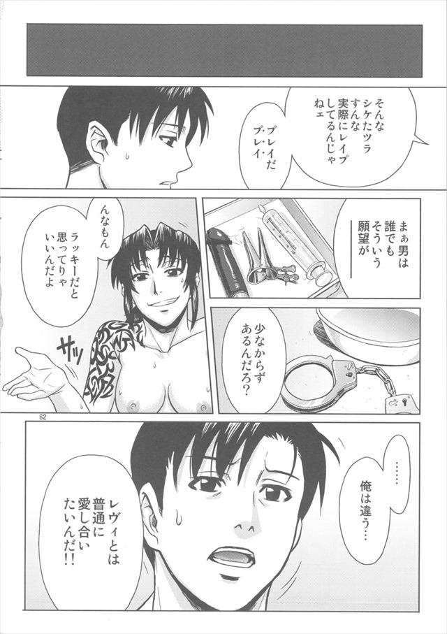 ブラックラグーン エロマンガ同人誌59