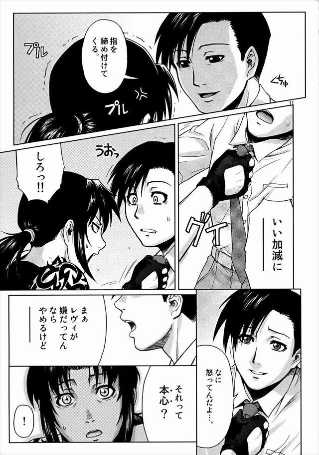 ブラックラグーン エロマンガ同人誌8