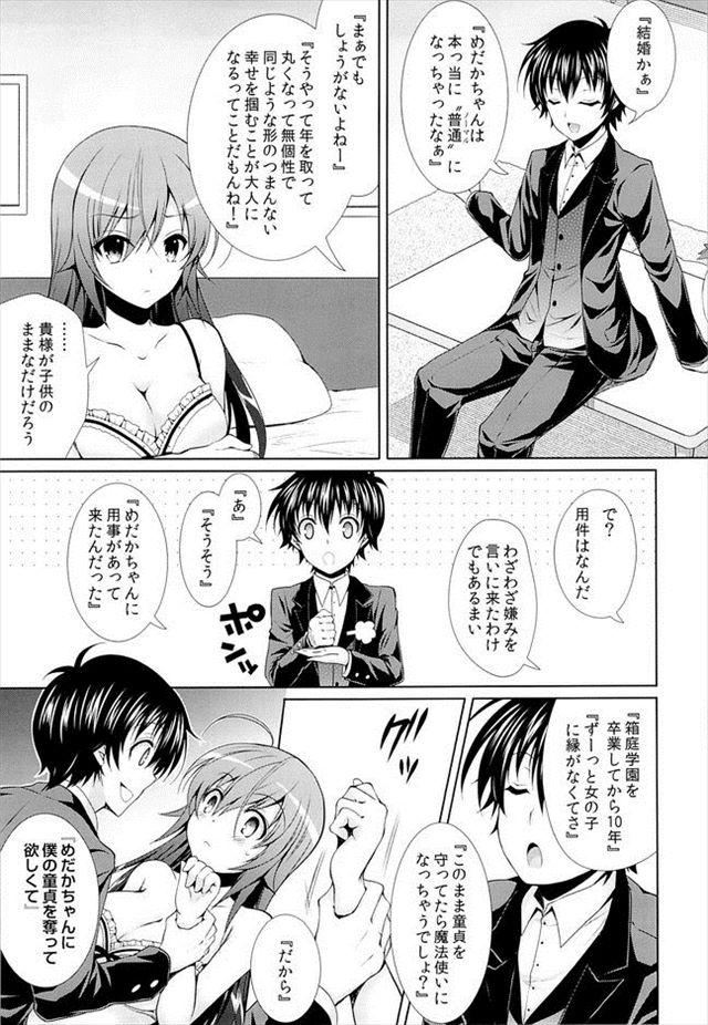 めだかボックス エロマンガ同人誌4
