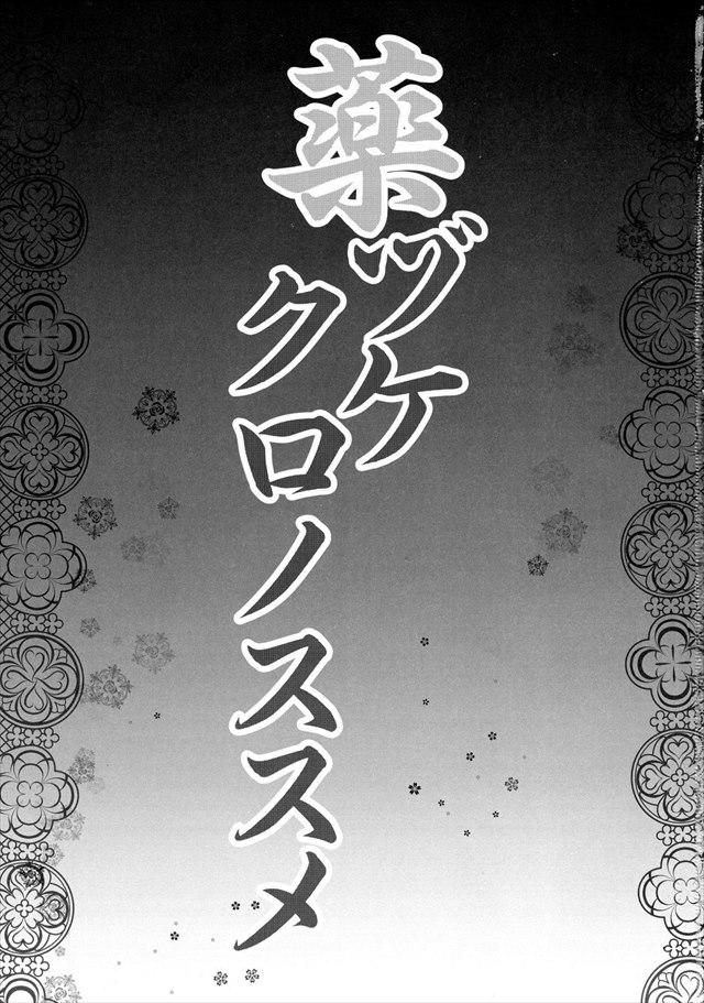 プリズマイリヤ エロマンガ同人誌3