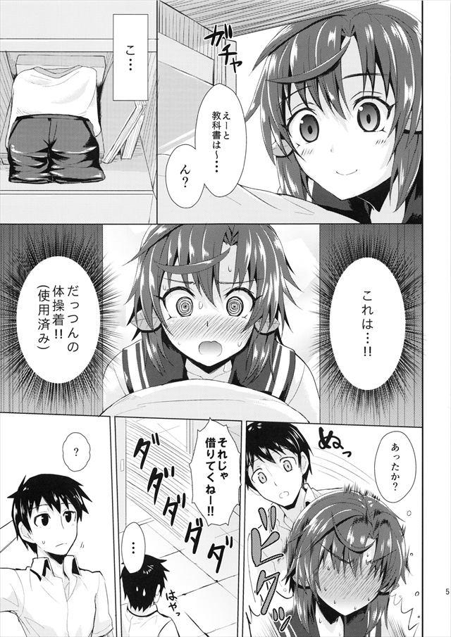 フォトカノ エロマンガ同人誌4