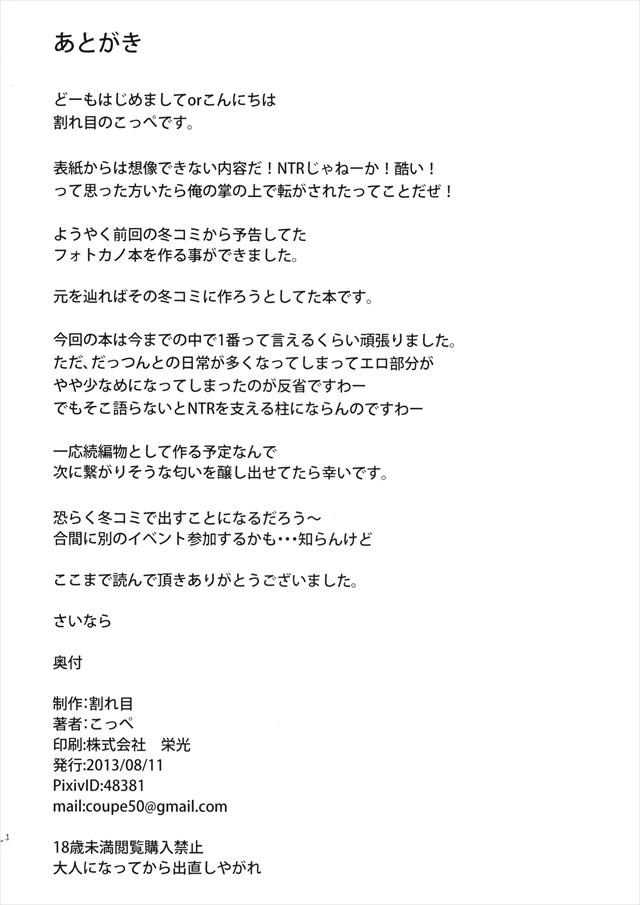 フォトカノ エロマンガ同人誌33
