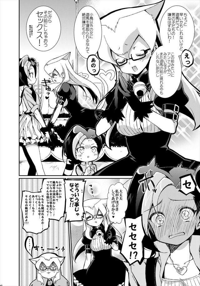 遊戯王ZEXAL エロマンガ同人誌7