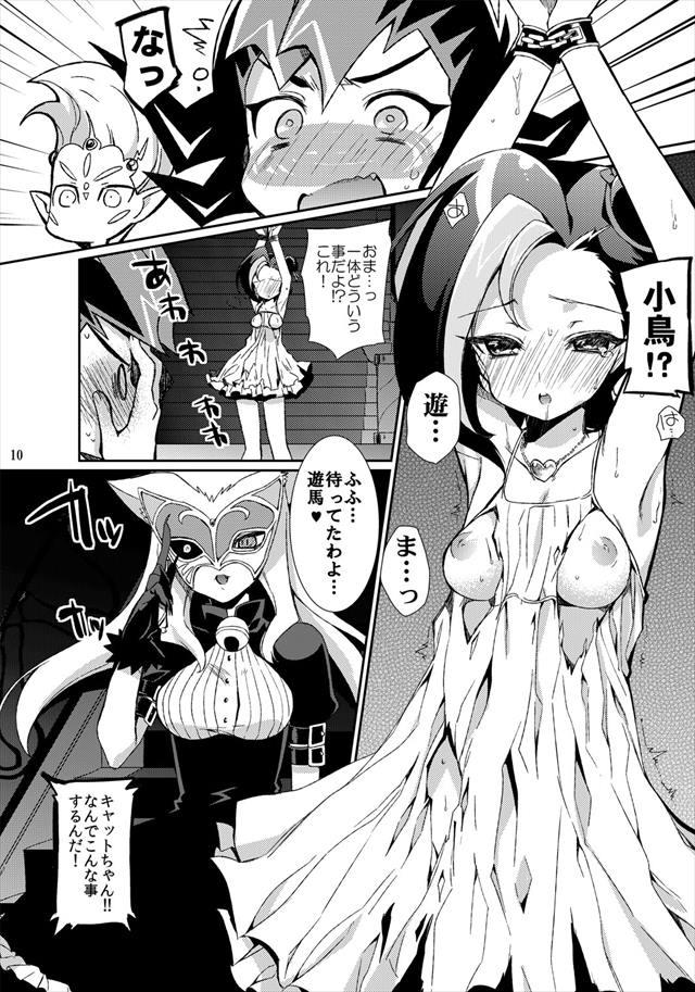 遊戯王ZEXAL エロマンガ同人誌9