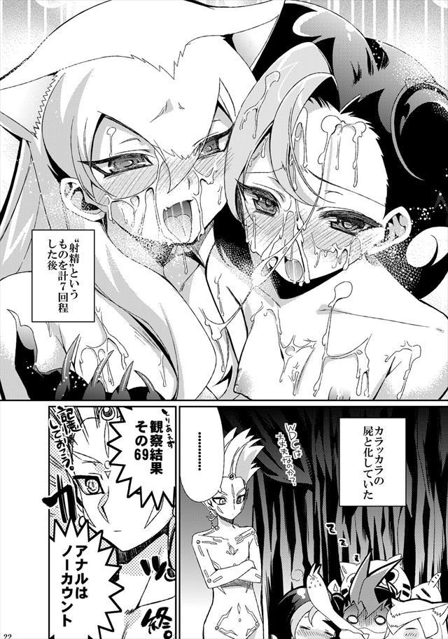 遊戯王ZEXAL エロマンガ同人誌21