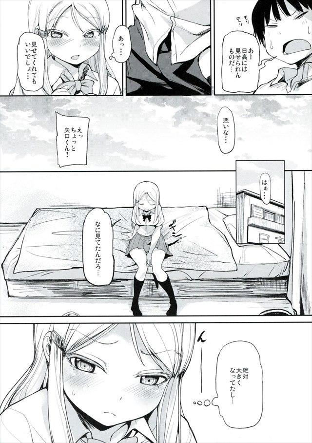 ハイスコアガール エロマンガ同人誌9