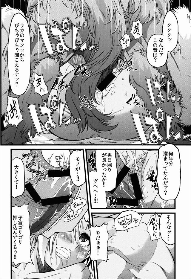 LoL エロマンガ同人誌12