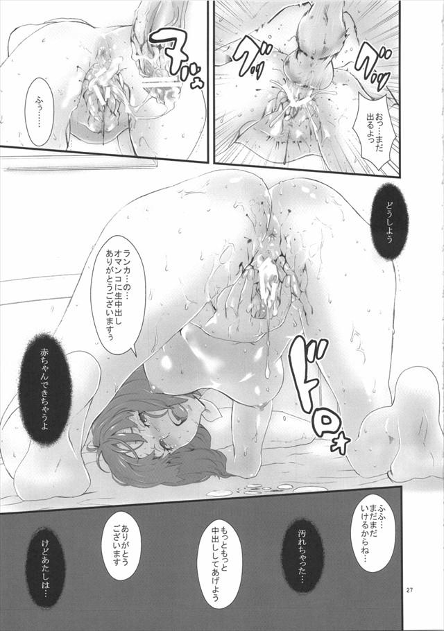 マクロスF エロマンガ同人誌27