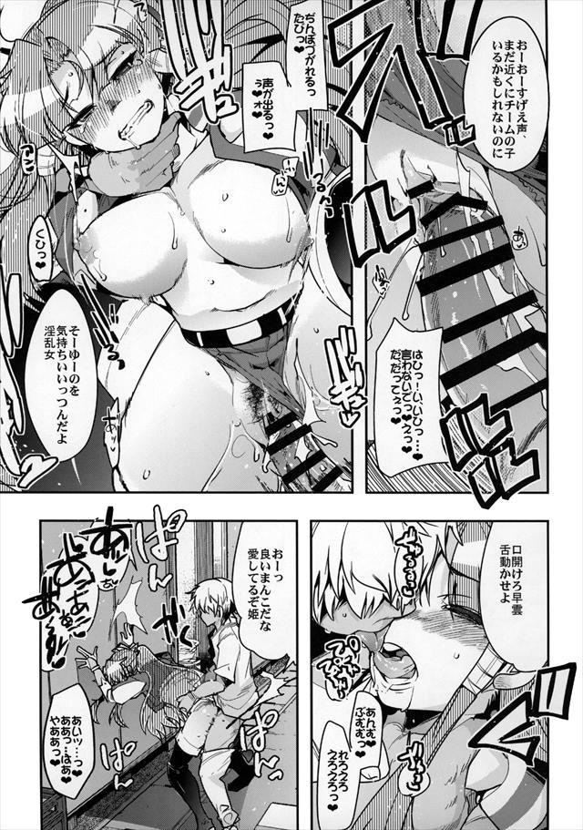 バトルスピリッツ エロマンガ同人誌20
