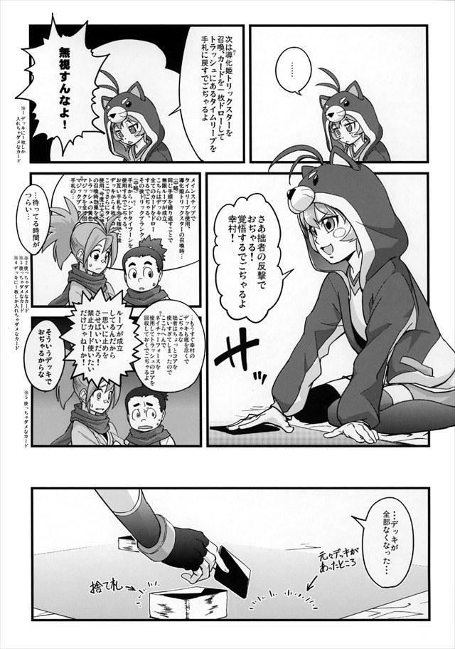 バトルスピリッツ エロマンガ同人誌38