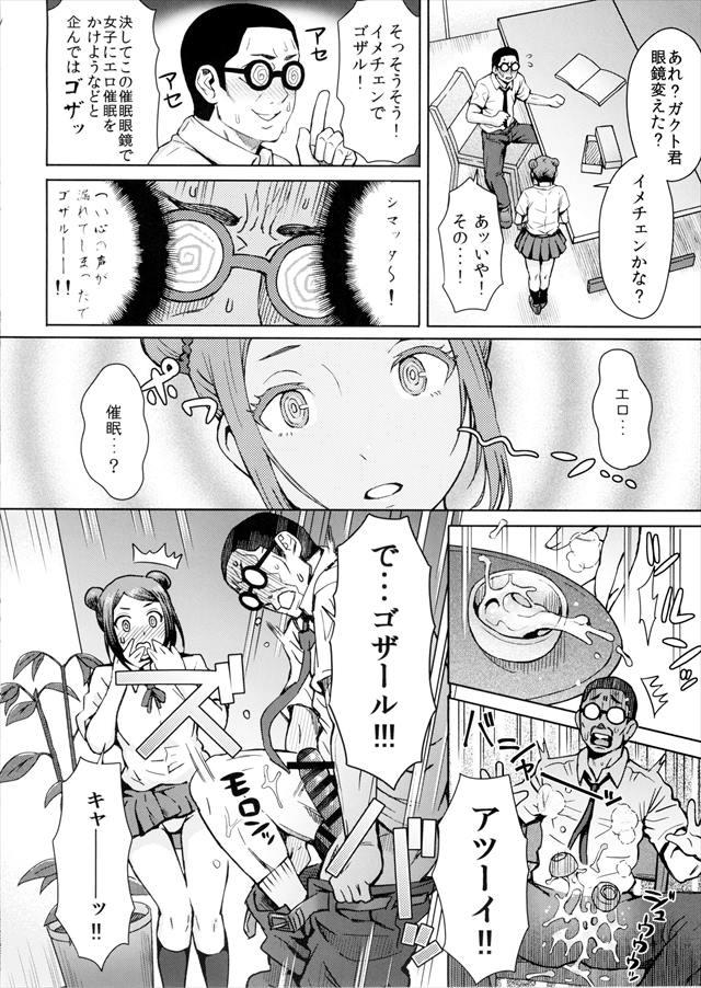 監獄学園 エロマンガ同人誌4