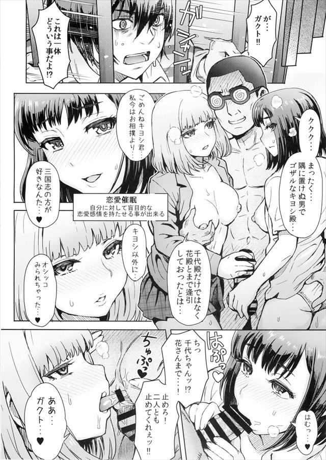 監獄学園 エロマンガ同人誌12