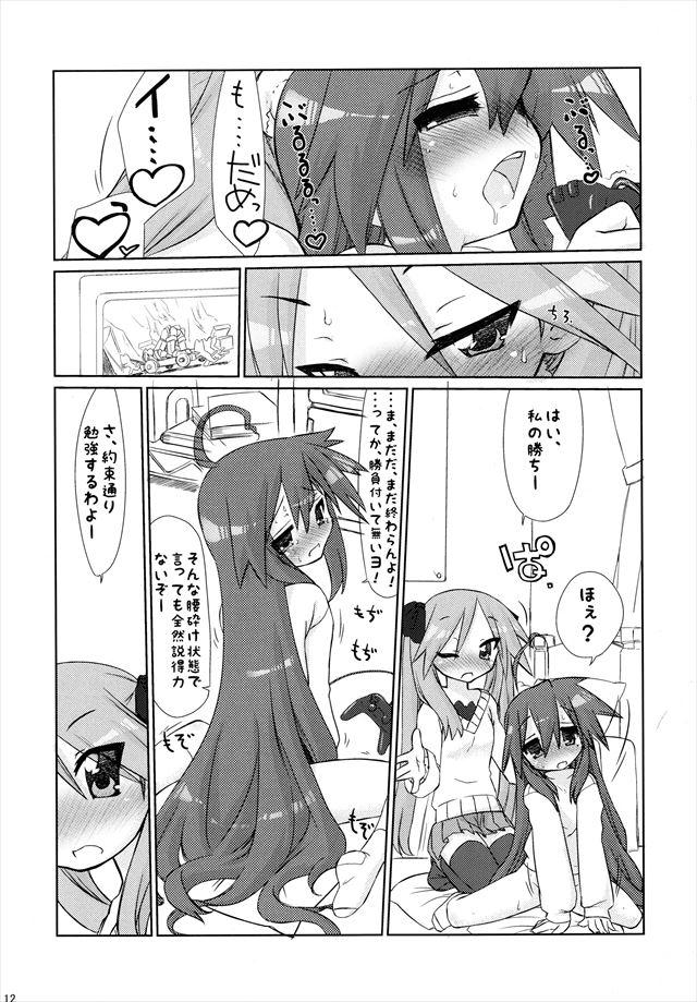 らき☆すた エロマンガ同人誌12