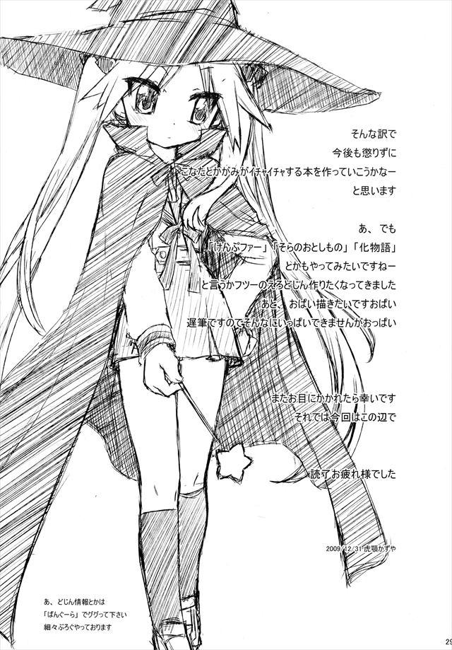 らき☆すた エロマンガ同人誌29