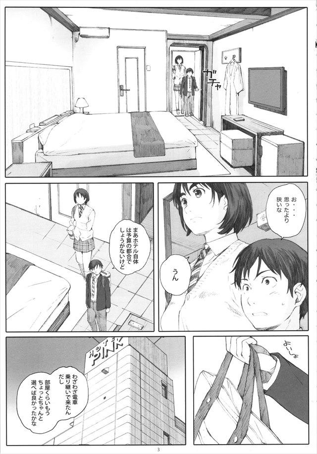 富士山さんは思春期 エロマンガ同人誌2