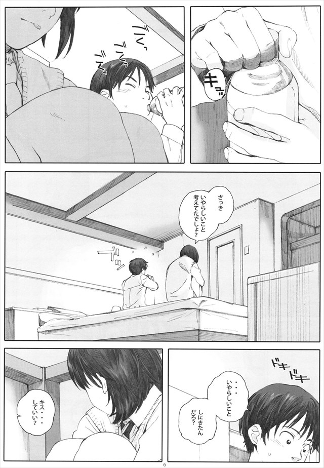 富士山さんは思春期 エロマンガ同人誌5