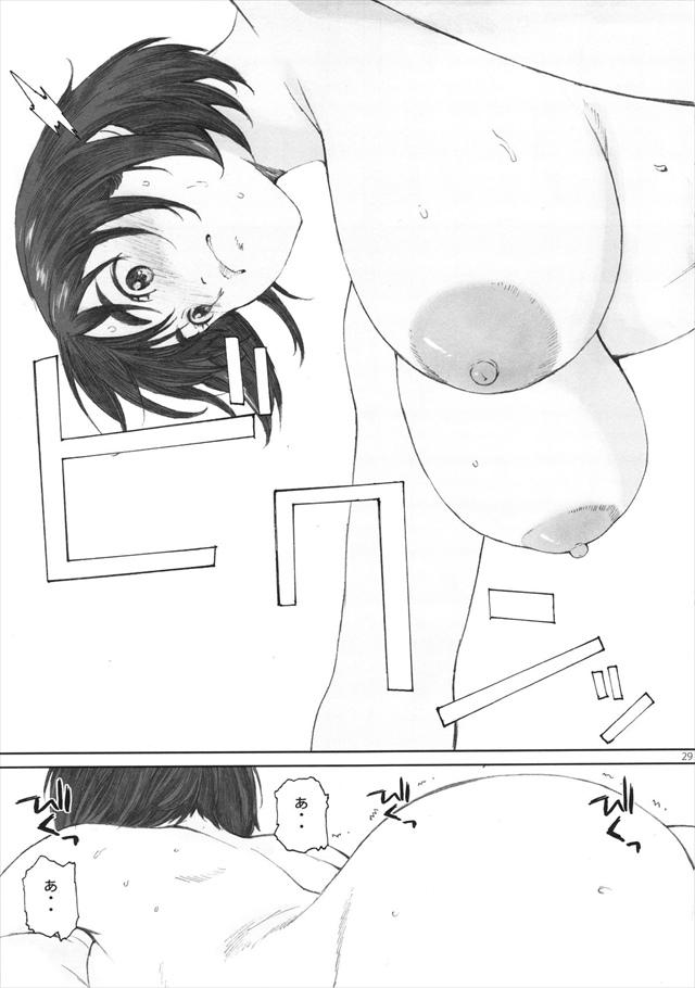 富士山さんは思春期 エロマンガ同人誌28