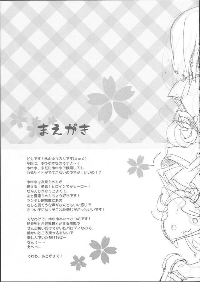 結城友奈は勇者である エロマンガ同人誌5