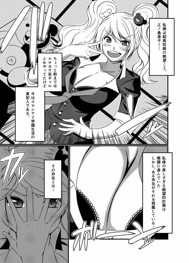 ダンガンロンパ エロマンガ同人誌2