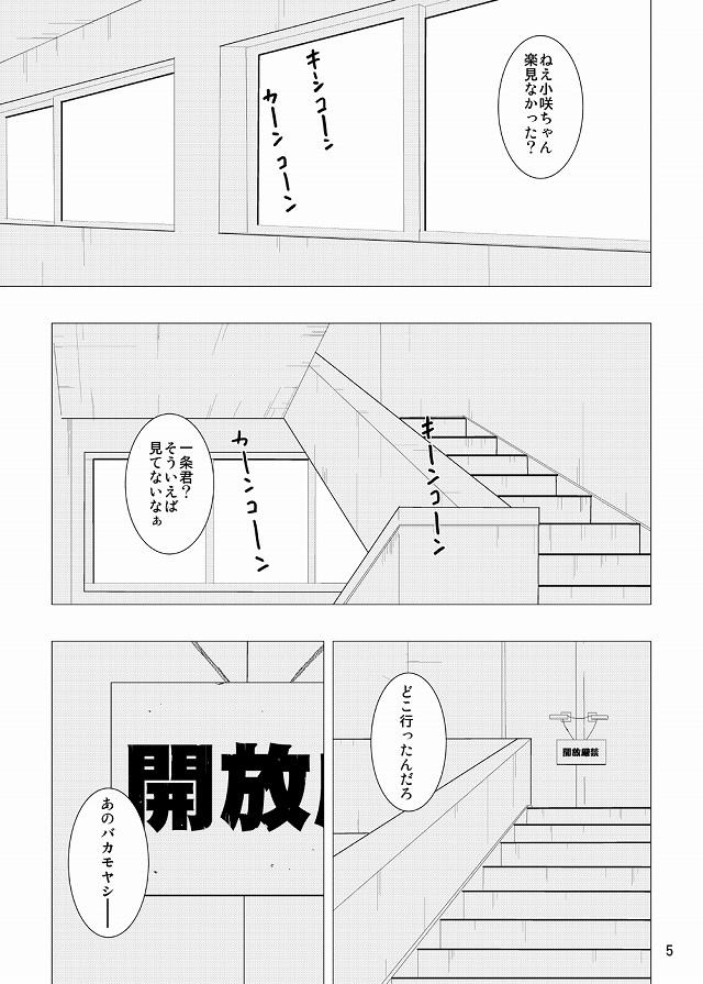 ニセコイ エロマンガ同人誌2