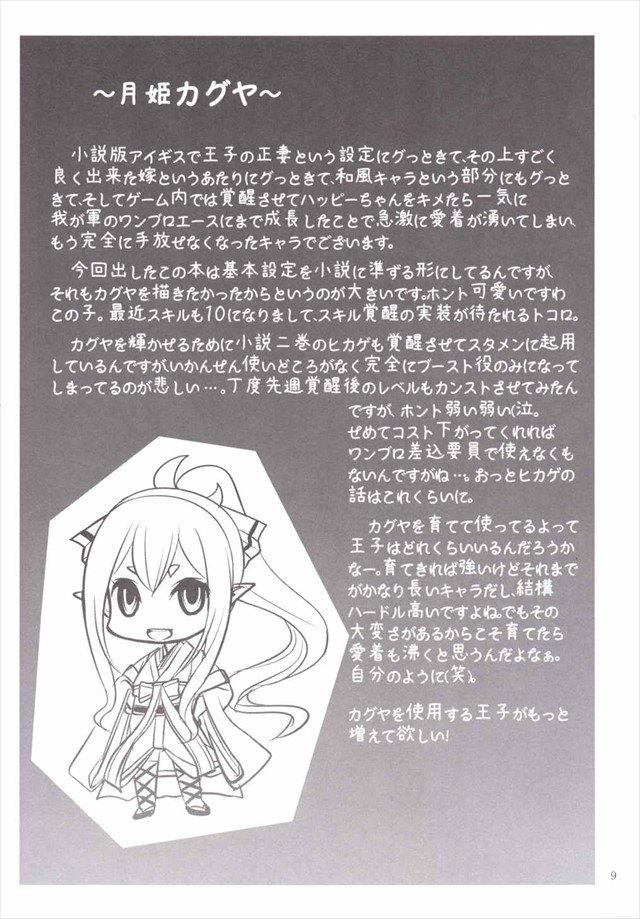 千年戦争アイギス エロマンガ・同人誌1008