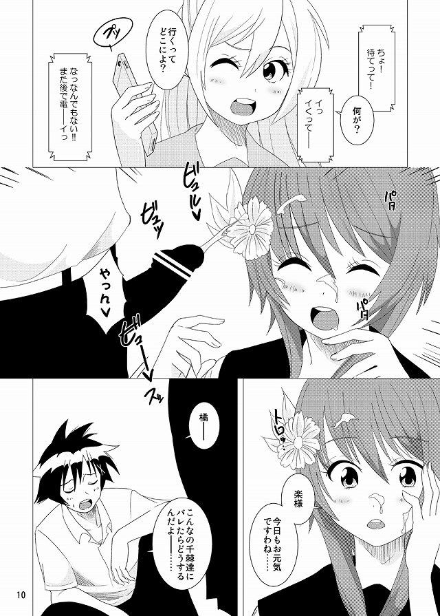 ニセコイ エロマンガ同人誌7