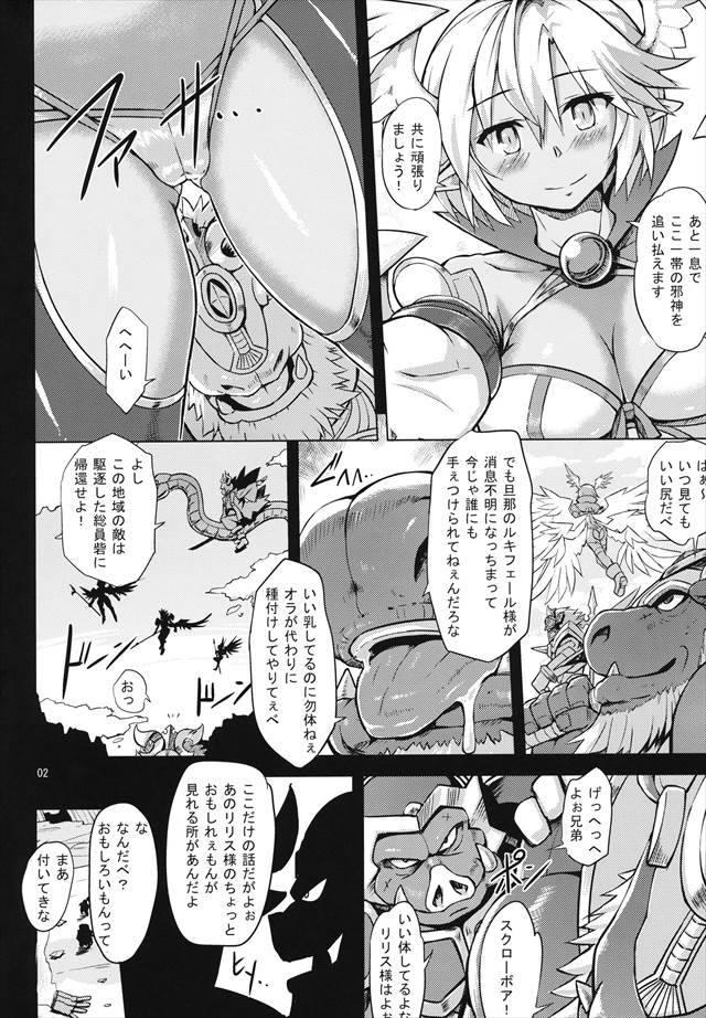 神羅万象 エロマンガ同人誌1003