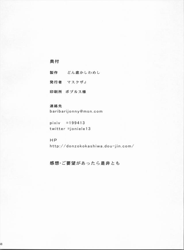シャイニング・ウィンド エロマンガ同人誌1049