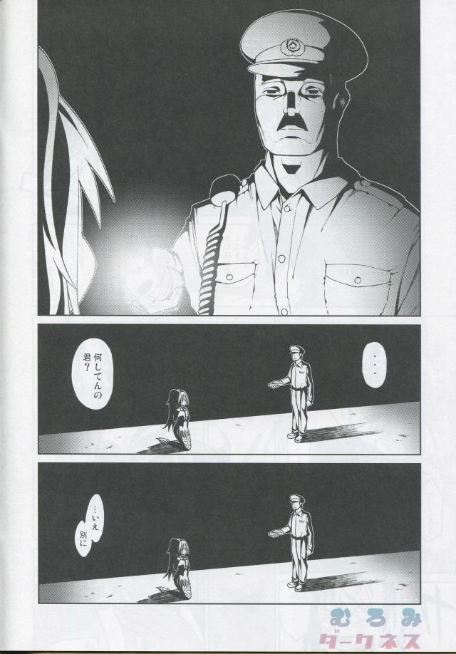 波打際のむろみさん エロマンガ同人誌10