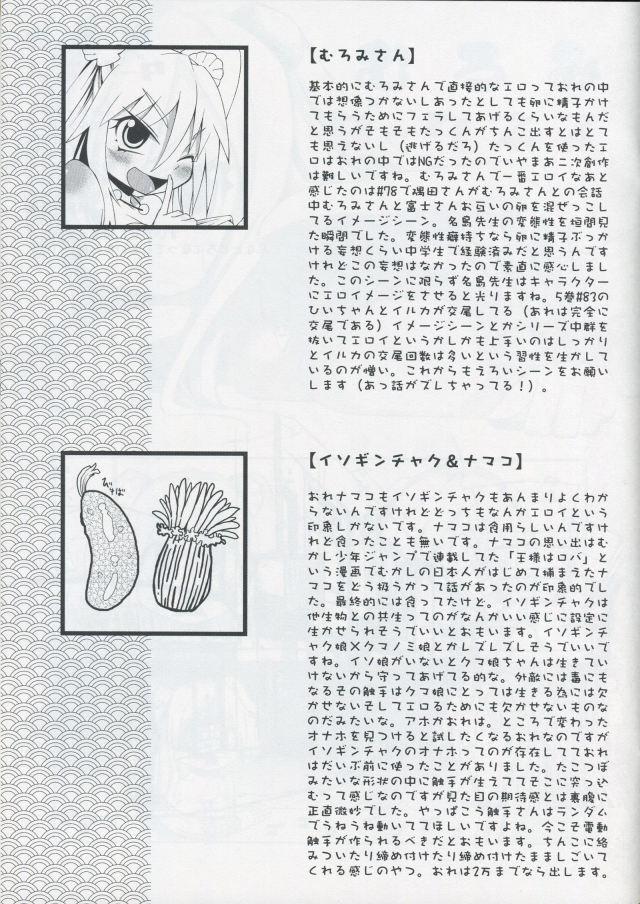 波打際のむろみさん エロマンガ同人誌11