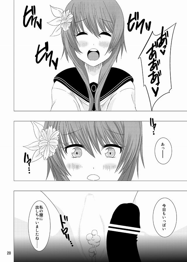 ニセコイ エロマンガ同人誌17