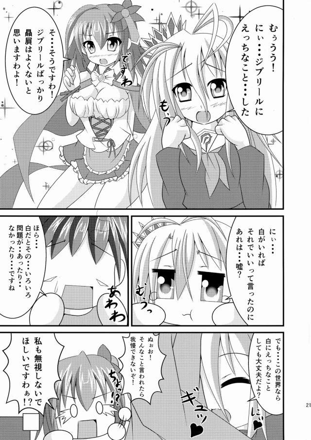 ノーゲーム・ノーライフ エロマンガ同人誌21
