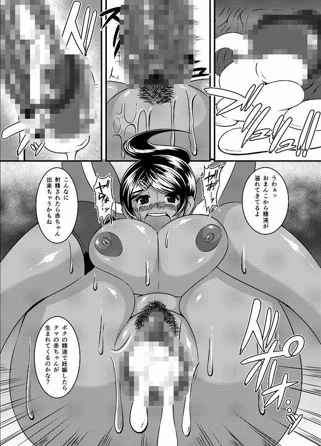 ダンガンロンパ エロマンガ同人誌21