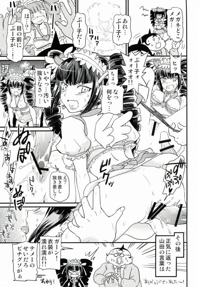 ダンガンロンパ エロマンガ同人誌23