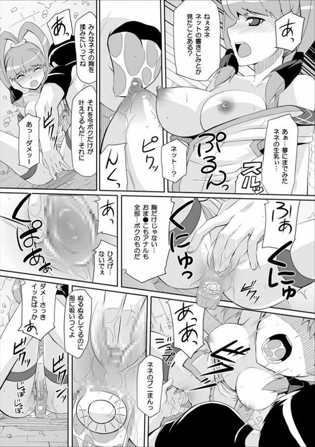 デジタルモンスター エロマンガ1012