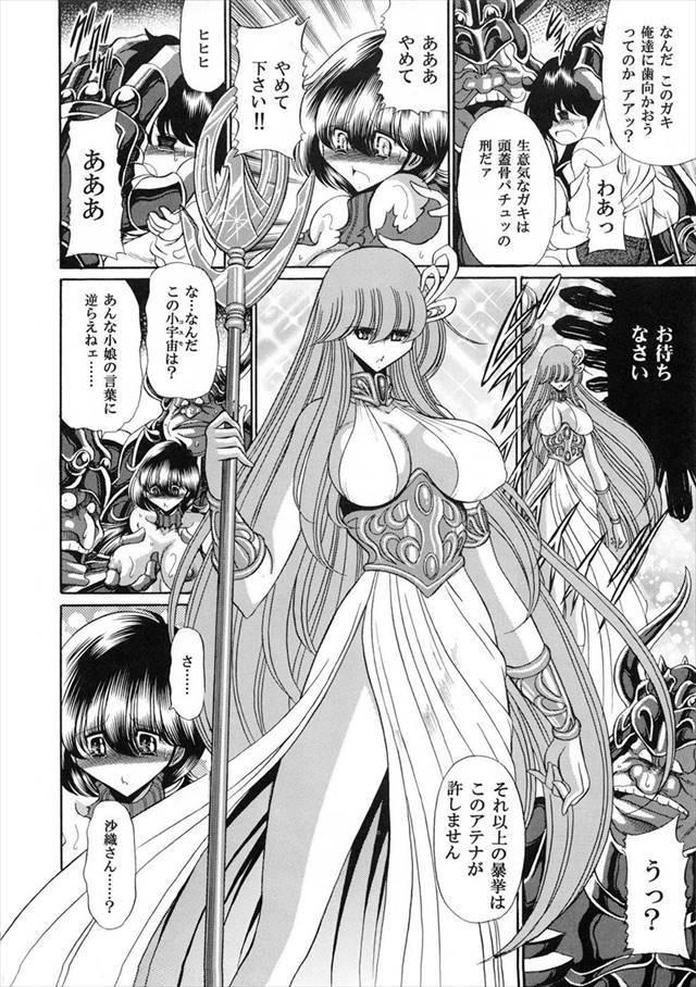 聖闘士星矢Ω エロマンガ・同人誌2007