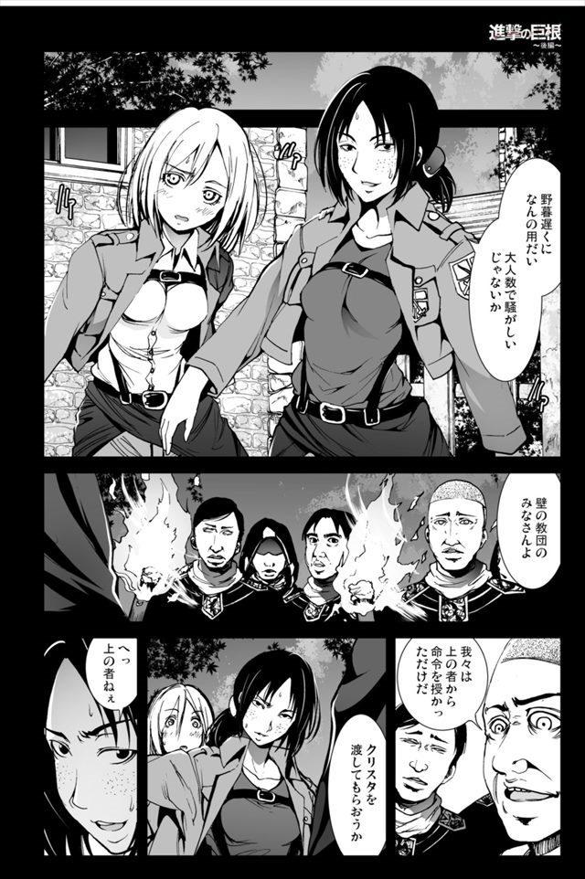 進撃の巨人 エロマンガ同人誌1003