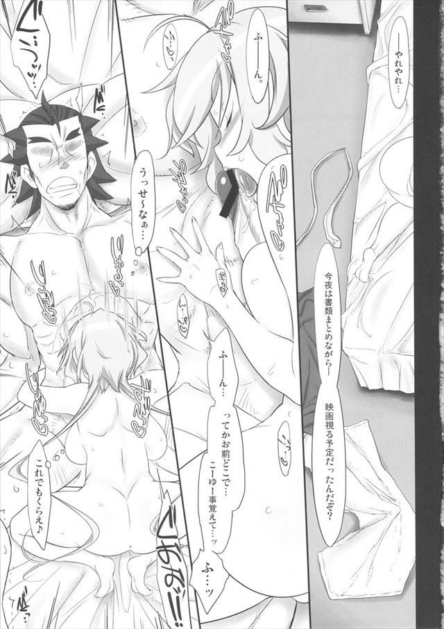 戦姫絶唱シンフォギア エロマンガ・同人誌2008