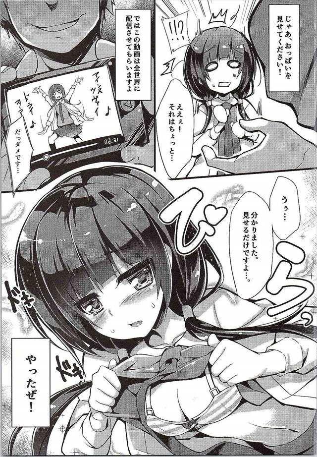 SHIROBAKO エロマンガ同人誌1006