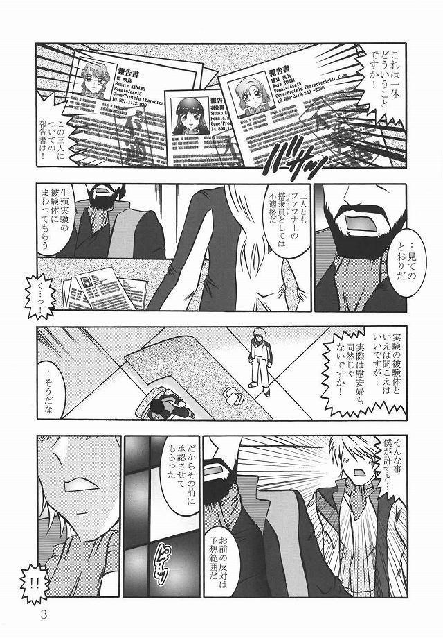 蒼穹のファフナー エロマンガ・同人誌2002