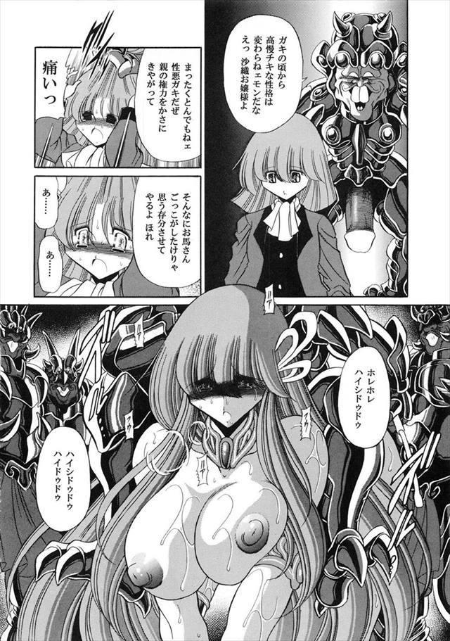聖闘士星矢Ω エロマンガ・同人誌2033