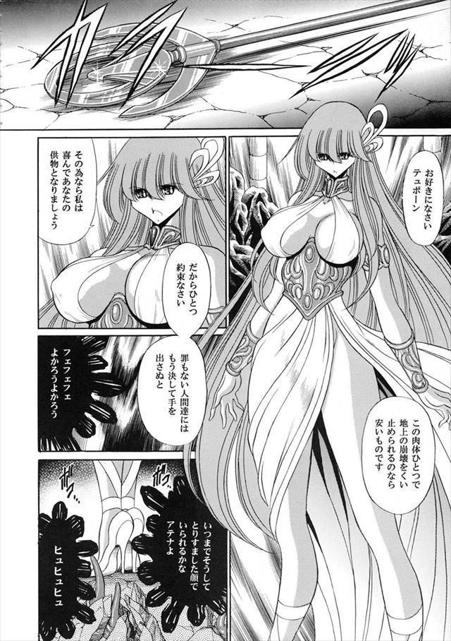 聖闘士星矢Ω エロマンガ・同人誌2011