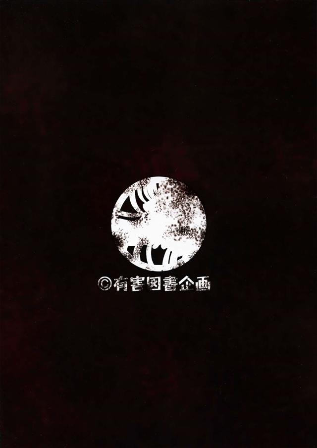 学園黙示録 エロマンガ・同人誌2025