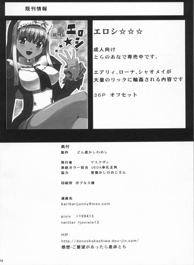 シャイニング・ウィンド エロマンガ同人誌2045