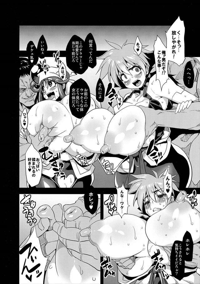 セイバーマリオネット エロマンガ・同人誌1012