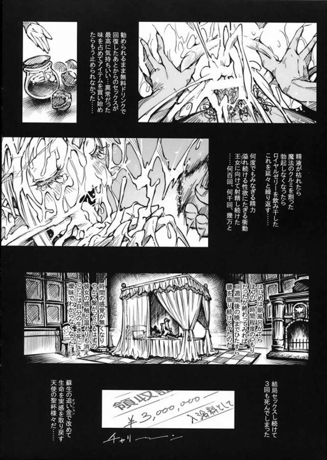 聖剣伝説 エロマンガ・同人誌1023