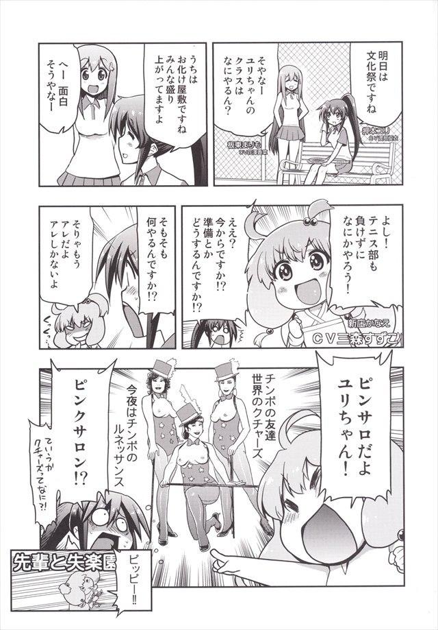 てーきゅう エロマンガ1005