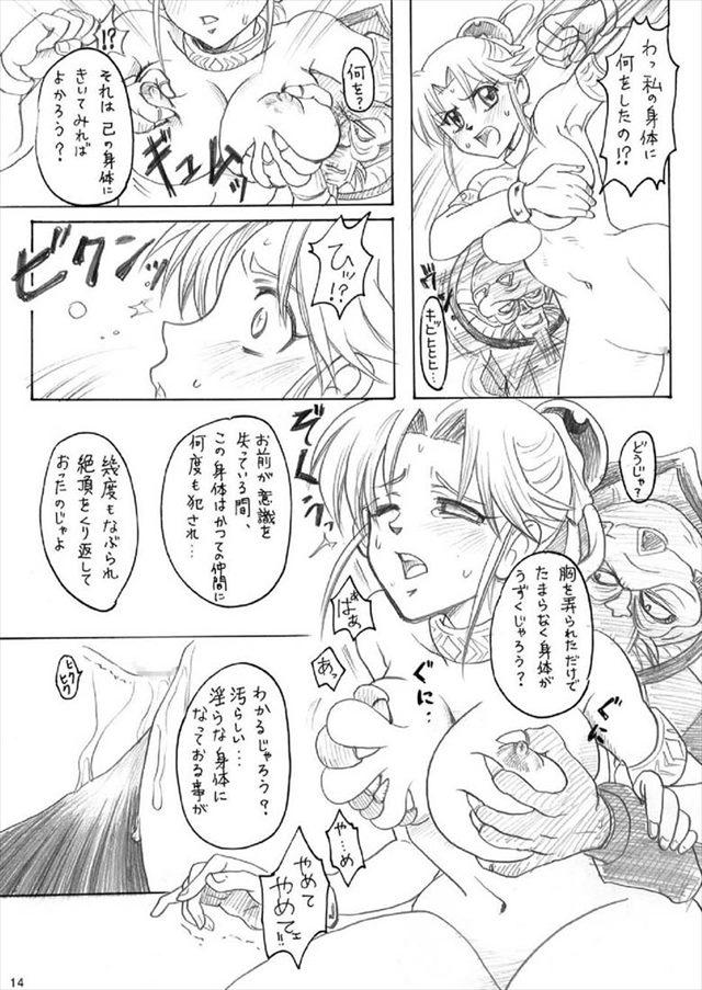 ダイの大冒険 エロマンガ同人誌12