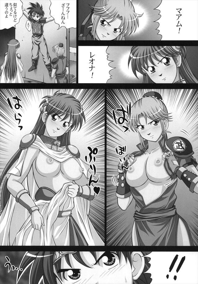 ダイの大冒険 エロマンガ同人誌6